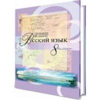 Учебник Русский язык 8 кл. Полякова Т. М.