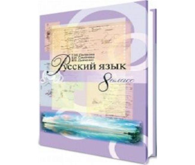 Учебник Русский язык 8 кл. Полякова Т. М. - Издательство Генеза - ISBN 1110085