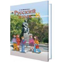 Учебник Русский язык 8 класс  Малихина А. В.
