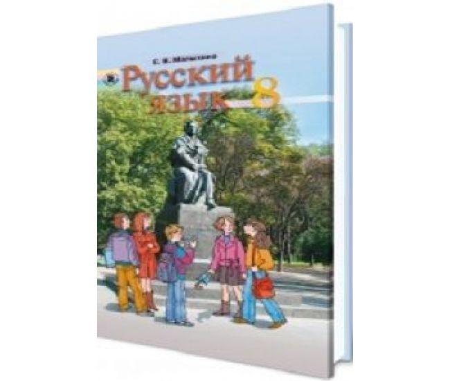 Учебник Русский язык 8 класс  Малихина А. В. - Издательство Генеза - ISBN 1110076