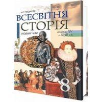 Учебник Всемирная история 8 кл. Подаляк Н.Г. (UK)