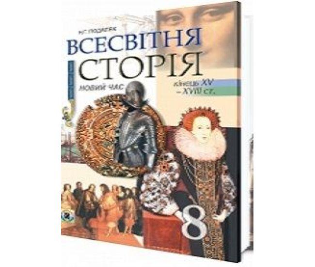 Учебник Всемирная история 8 кл. Подаляк Н.Г. (UK) - Издательство Генеза - ISBN 1110080