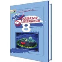 Украинская литература учебник для 8 класса Мищенко А. И.