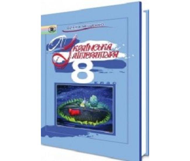 Украинская литература учебник для 8 класса Мищенко А. И. - Издательство Генеза - ISBN 1110078