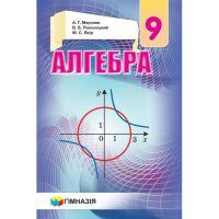 Учебник Гимназия Алгебра 9 Мерзляк Полонский