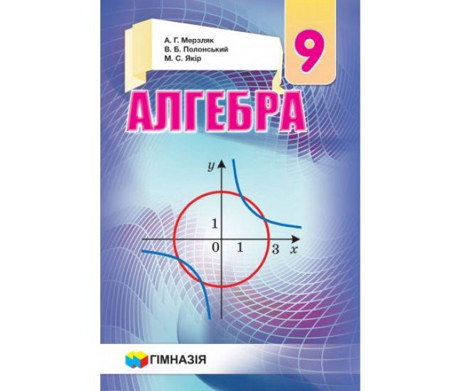 Учебник Гимназия Алгебра 9 Мерзляк Полонский - Издательство Гимназия - ISBN 1190025