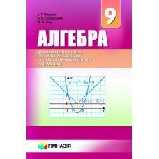 Учебник Гимназия Алгебра 9 класс с углубленным изучением математики Мерзляк - Издательство Гимназия - ISBN 1190026