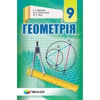 Учебник Гимназия Геометрія 9 Мерзляк Полонский