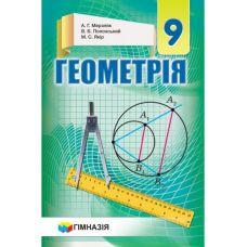 Учебник Гимназия Геометрія 9 Мерзляк Полонский - Издательство Гимназия - ISBN 1190028