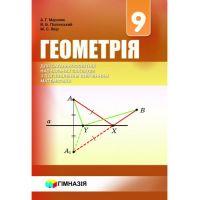 Учебник Гимназия Геометрия 9 класс с углубленным изучением математики Мерзляк