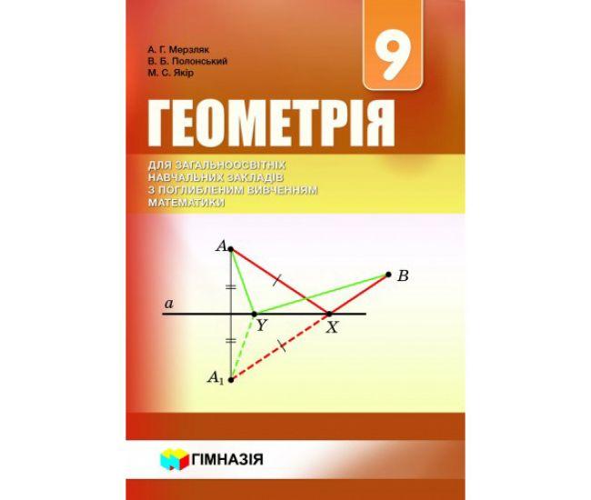 Учебник Гимназия Геометрия 9 класс с углубленным изучением математики Мерзляк - Издательство Гимназия - ISBN 1190029