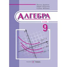 Алгебра 9 класс. Учебник для 9 класса (Кравчук) - Издательство Пiдручники i посiбники - ISBN 9789660731172