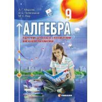 Алгебра 9 класс. Учебник для углубленного изучения математики
