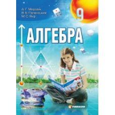 Алгебра. Учебник для 9 класса - Издательство Гимназия - ISBN 1190025
