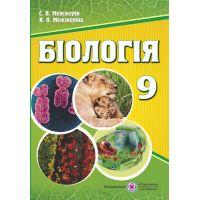 Учебник Пiдручники i посiбники Биология для 9 класса (Барна)