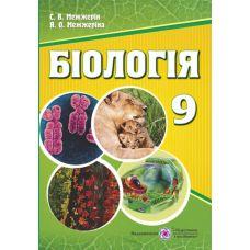 Биология. Учебник для 9 класса - Издательство Пiдручники i посiбники - ISBN 9789660731189