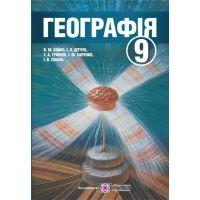 Учебник Пiдручники i посiбники География для 9 класса (Бойко)