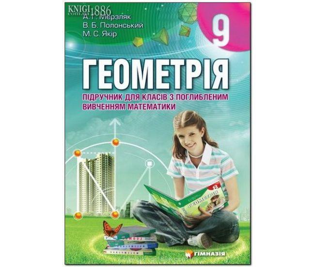 Геометрия 9 класс. Учебник для углубленного изучения математики - Издательство Гимназия - ISBN 1190029