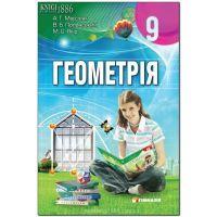 Геометрия. Учебник для 9 класса