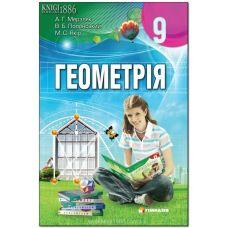 Геометрия. Учебник для 9 класса - Издательство Гимназия - ISBN 1190028