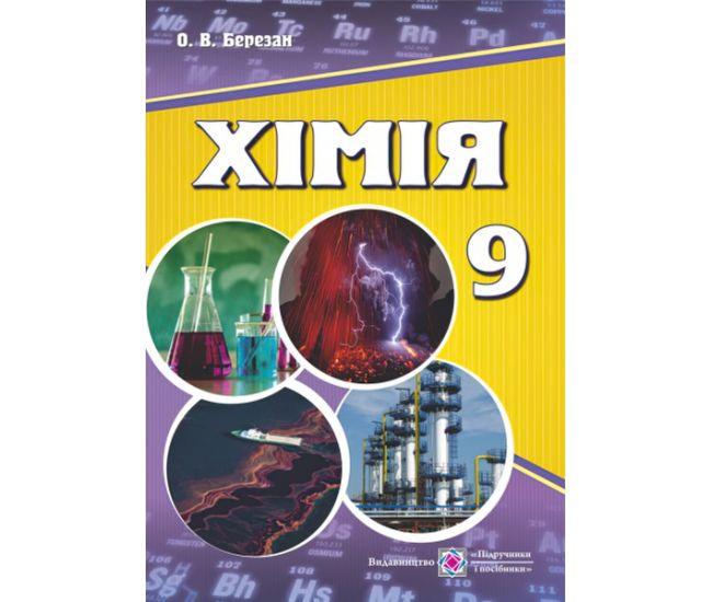 Химия. Учебник для 9 класса - Издательство Пiдручники i посiбники - ISBN 9789660731196
