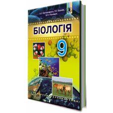 Учебник для 9 класса: Биология (Остапченко) - Издательство Генеза - ISBN 978-966-11-0847-8