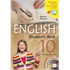 Учебник для 10 класса: Английский язык (Карпюк) - Издательство Лiбра Терра - ISBN 978-617-609-097-7