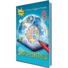 Учебник для 9 класса: Информатика (Морзе) - Издательство Орион - ISBN 978-617-7485-17-8