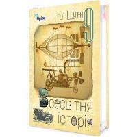 Учебник для 9 класса: Всемирная история (Щупак)