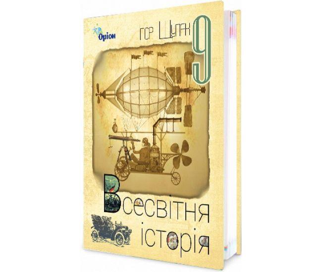 Учебник для 9 класса: Всемирная история (Щупак) - Издательство Орион - ISBN 978-617-7485-19-2