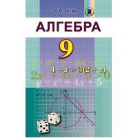 Учебник для 9 класса: Алгебра (Истер)