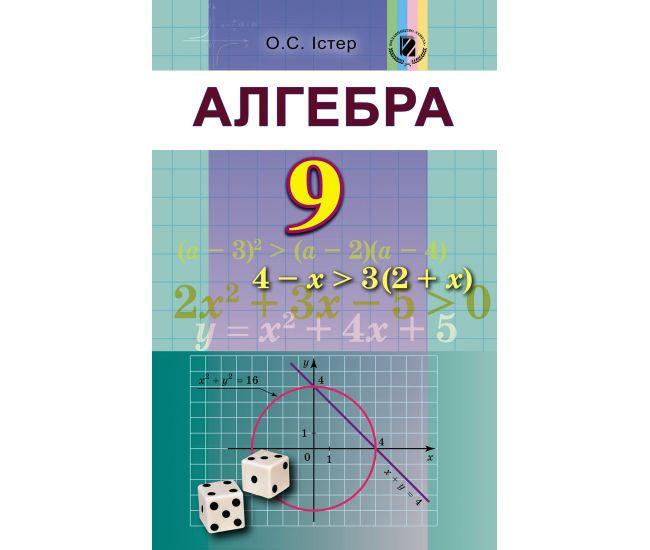 Учебник для 9 класса: Алгебра (Истер) - Издательство Генеза - ISBN 978-966-11-0843-0