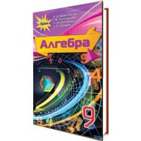 Учебник для 9 класса: Алгебра (Тарасенкова)
