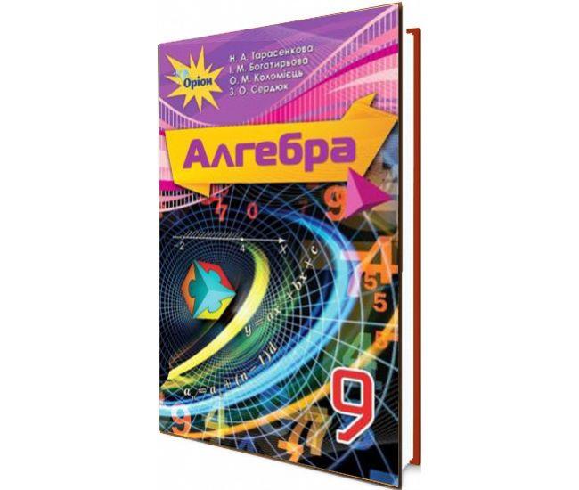 Учебник для 9 класса: Алгебра (Тарасенкова) - Издательство Орион - ISBN 978-617-7485-12-3