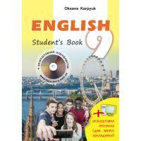 Учебник для 9 класса: Английский язык (Карпюк)