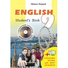 Учебник для 9 класса: Английский язык (Карпюк) - Издательство Лiбра Терра - ISBN 978-617-609-082-3