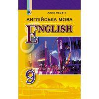 Учебник для 9 класса: Английский язык (Несвит)