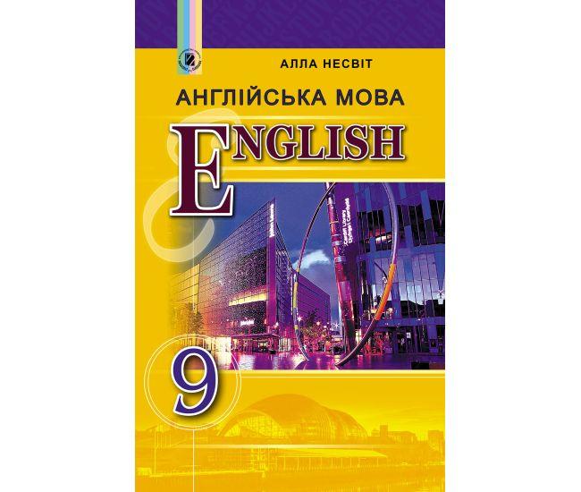 Учебник для 9 класса: Английский язык (Несвит) - Издательство Генеза - ISBN 978-966-11-0831-7