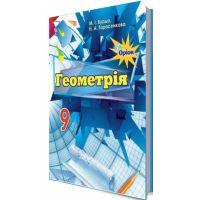 Учебник для 9 класса: Геометрия (Бурда)