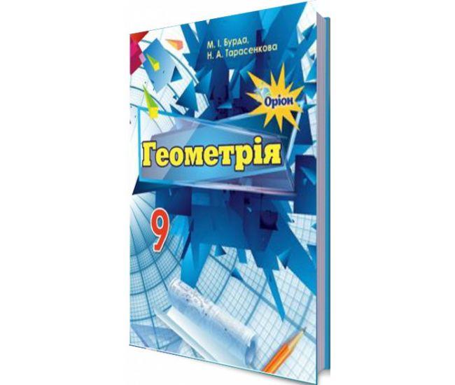 Учебник для 9 класса: Геометрия (Бурда) - Издательство Орион - ISBN 978-617-7485-16-1