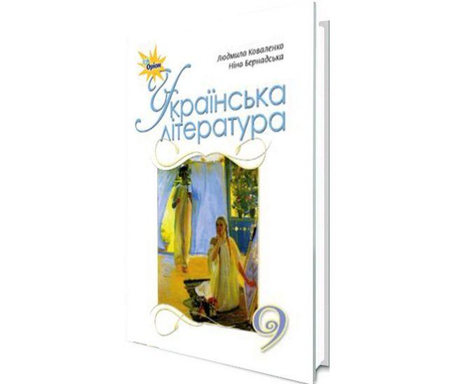 Учебник для 9 класса: Украинская литература (Коваленко) - Издательство Орион - ISBN 978-617-7485-22-2
