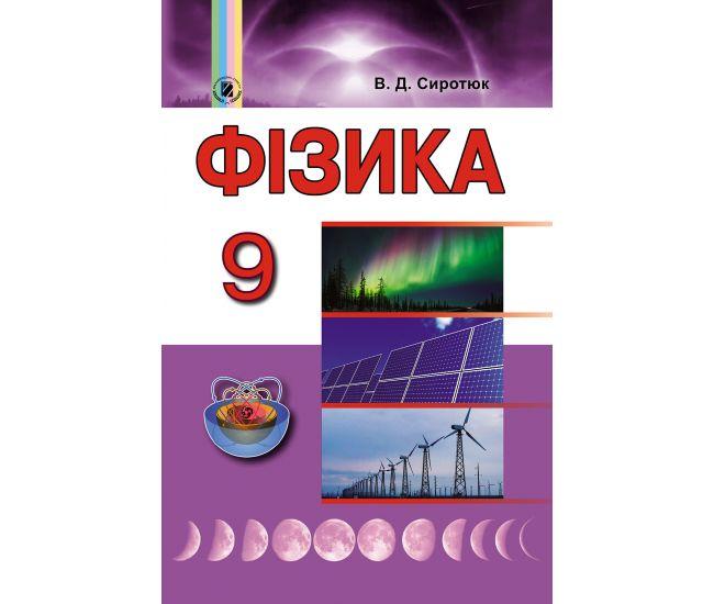 Учебник для 9 класса: Физика (Сиротюк) - Издательство Генеза - ISBN 978-966-11-0852-2
