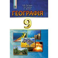 Учебник для 9 класса: География (Пестушко)