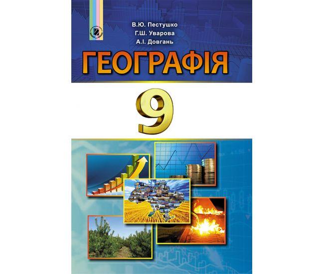 Учебник для 9 класса: География (Пестушко) - Издательство Генеза - ISBN 978-966-11-0849-2