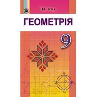 Учебник для 9 класса: Геометрия (Истер)