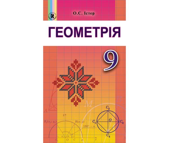 Учебник для 9 класса: Геометрия (Истер) - Издательство Генеза - ISBN 978-966-11-0844-7