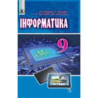Учебник для 9 класса: Информатика (Ривкинд)