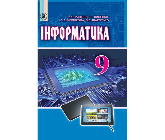 Учебник для 9 класса: Информатика (Ривкинд) - Издательство Генеза - ISBN 978-966-11-0845-4