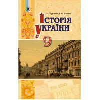 Учебник для 9 класса: История Украины (Турченко)