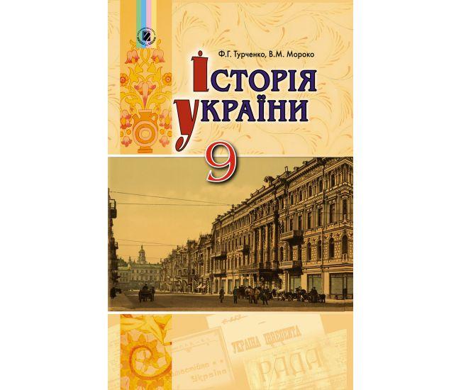 Учебник для 9 класса: История Украины (Турченко) - Издательство Генеза - ISBN 978-966-11-0838-6